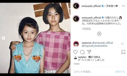鈴木えみ 10歳 幼少期 デビュー前 娘