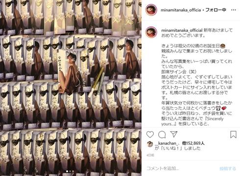 田中みな実 田中裕二 太田光 爆笑問題 サンジャポ 写真集