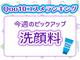 炭酸泡で汚れを洗い流す「ソーダ洗顔料」に注目! Qoo10コスメランキング(2019年12月30日〜2020年1月5日)