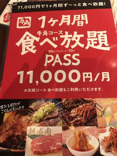 牛角 焼き肉食べ放題 販売終了