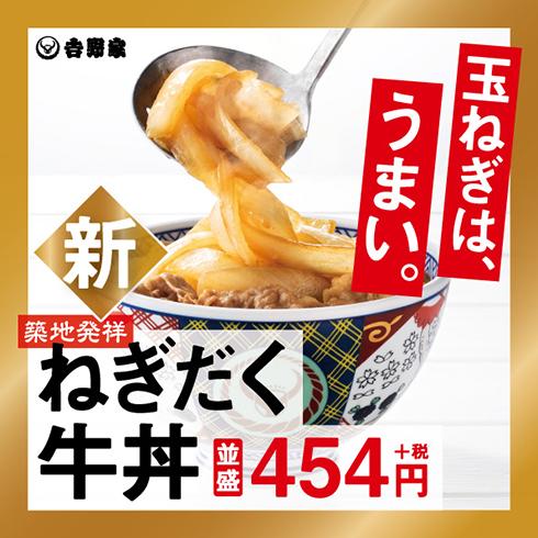 吉野家「ねぎだく牛丼」が全国で復活 築地店の閉店から約1年ぶり