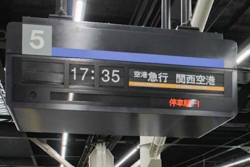 近鉄 発車標 昭和 レトロ 行先表示 大阪 オリンピック 新幹線 鉄道博物館 パタパタ
