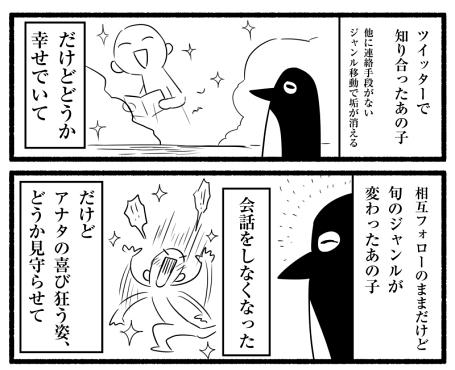 ponpon_2501 オタ活 推し活