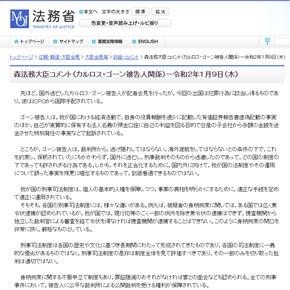 ゴーン被告逃亡 東京地検、法務省コメント