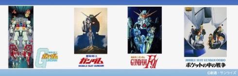 機動戦士ガンダム 宇宙世紀 BGM 劇伴 サブスクリプション