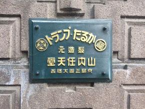 任天堂ホテル