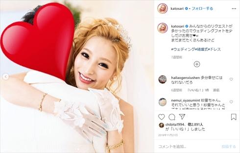 加藤紗里 離婚 YouTubeチャンネル 動画 夫 炎上 金 USJ