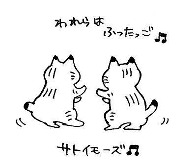 双子サトイモーズ