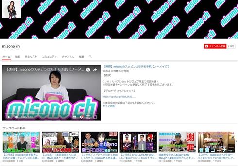 misono島田紳助 復帰 YouTube チャンネル ヘキサゴン 現在 ブログ