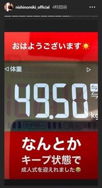 西野未姫 ダイエット 成人式 リバウンド 体重