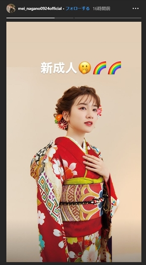 成人の日 振袖 成人式 新成人 芸能人 永野芽郁 女優
