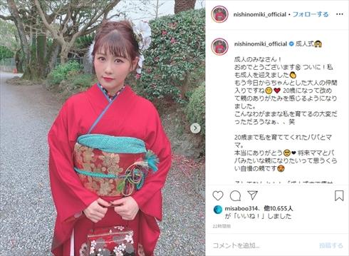 成人の日 振袖 成人式 新成人 芸能人 西野未姫 女優