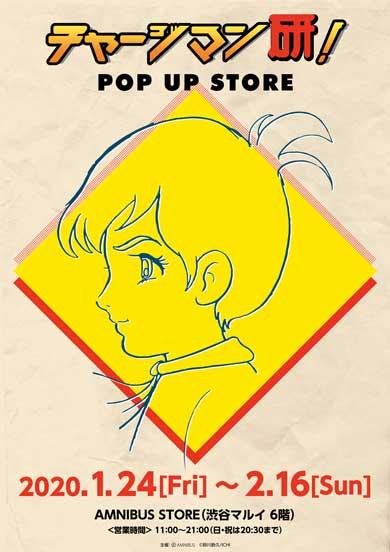 チャージマン研!  POP UP STORE グッズ AMNIBUS STORE コラボ ショップ