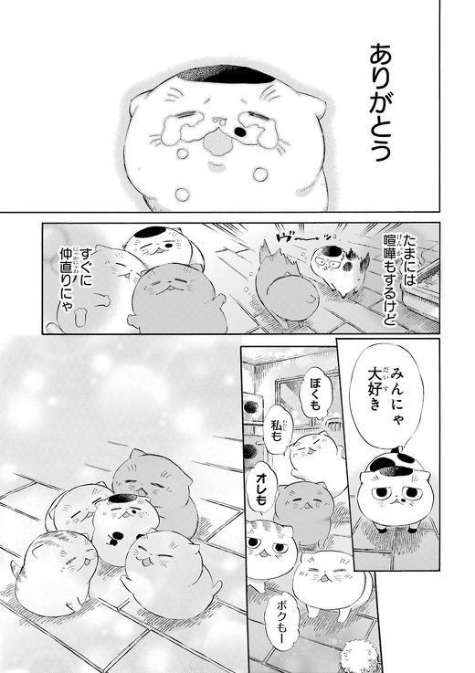 漫画 おじさまと猫 桜井海