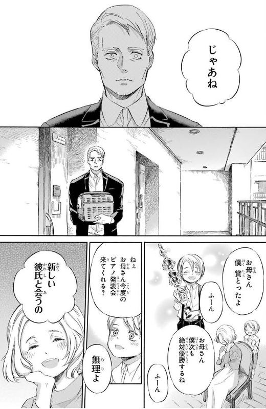 漫画 おじさまと猫 桜井海 ふくまる おじさま 第4巻 100万部