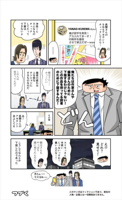 印刷ボーイズ 奈良裕己さんインタビュー