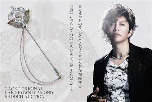 GACKT オークション ダイヤモンドピンブローチ 99億 入札 芸能人格付けチェック!