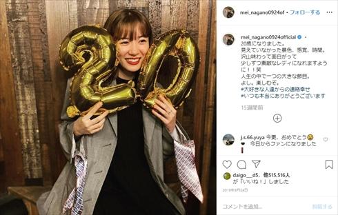 永野芽郁 新成人 幼少期 成人の日 インスタ 誕生日