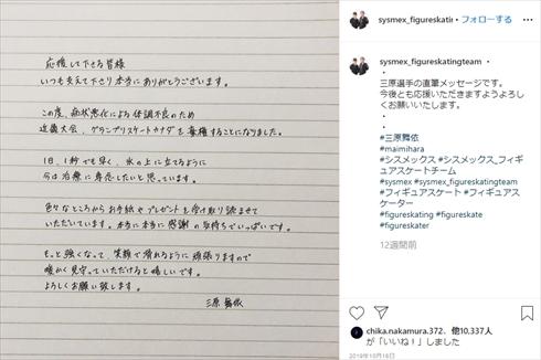 三原舞依 体調不良 復帰 現在 フィギュアスケート 女子フィギュア 病気 シスメックス