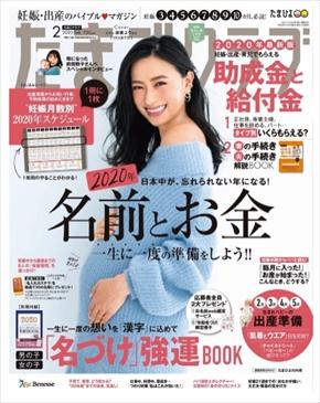 高橋ユウ 臨月 産休 たまごクラブ 表紙 出産 妊娠 ブログ
