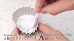 水酸化マグネシウム