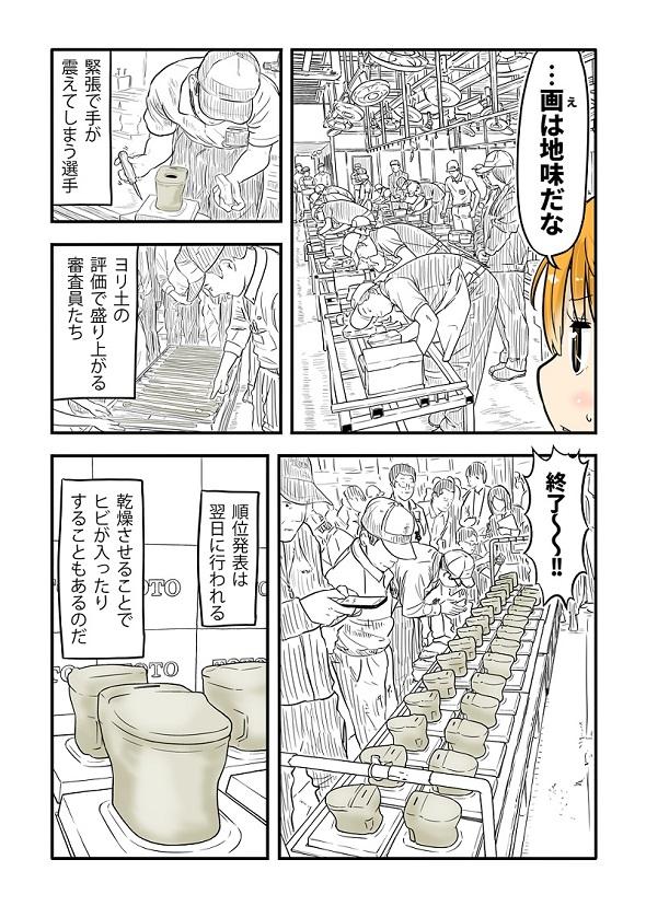 ルーツレポ「衛陶技能選手権」