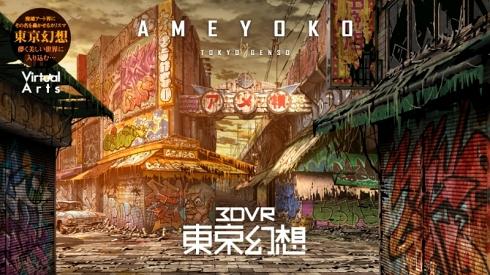 東京幻想 スチームパンク ファンタジー
