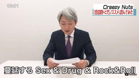 登坂淳一 麿 活字三昧 YouTube Creepy Nuts 合法的トビ方ノススメ 読んでみた