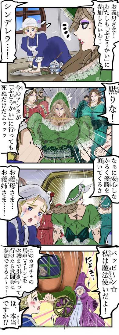 ぶどうかい シンデレラ 漫画 カコミスル ネタ ギャグ マッチョ 武闘会 筋肉