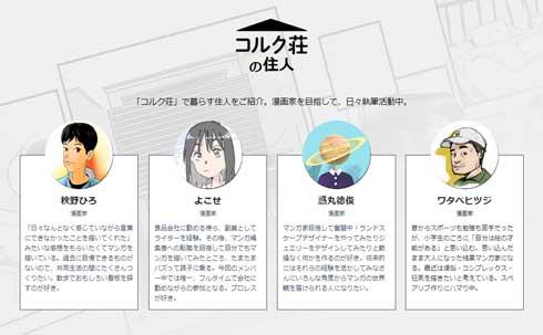 漫画家育成プロジェクト コルク荘 with OYO LIFE 共同生活 企画 週刊コンテンツ 漫画