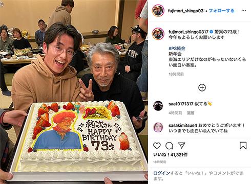 藤森慎吾 高田純次 誕生日 73歳 PS純金
