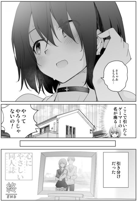 R_Kitada ゲーマー