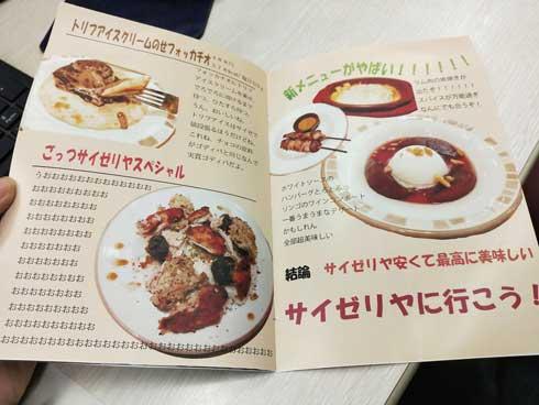 サイゼリヤ アレンジ メニュー レシピ 布教本 組み合わせ 学校 課題