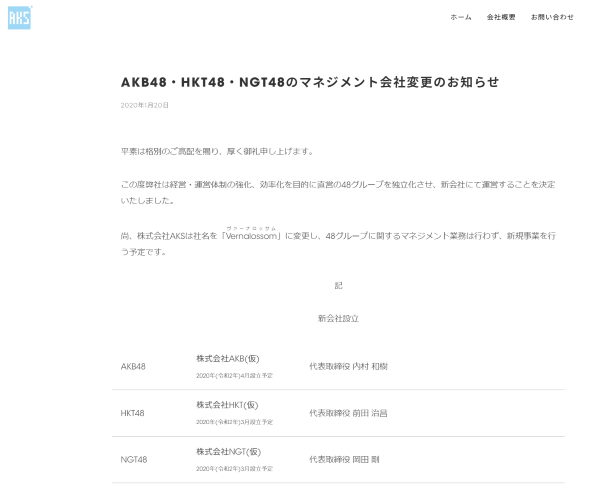 AKB48 HKT48 NGT48 AKS Vernalossom 社名 運営 変更