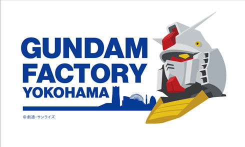 GUNDAM FACTORY YOKOHAMA 実物大 機動戦士ガンダム 40周年プロジェ クト 横浜市