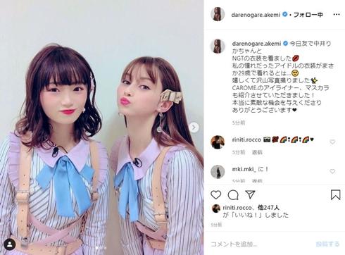 中井りか ダレノガレ明美 今日友 NGT48 アイドル