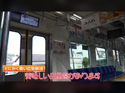 静岡鉄道 静鉄 A3000 静岡 アナウンス 車内放送