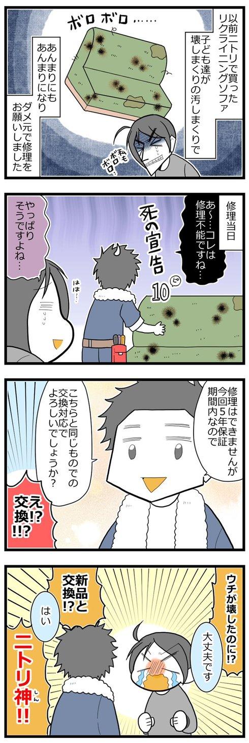 ニトリ神01