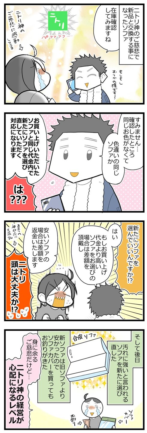 ニトリ神02