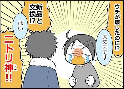 ニトリ神03