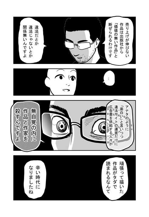 違法 漫画サイト 海賊版 擬人化 漫画 成田成哲