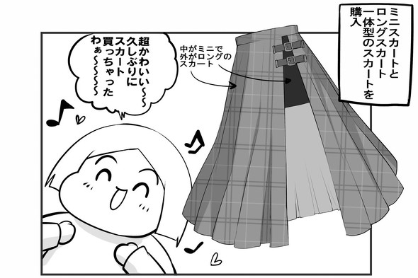 スカート漫画