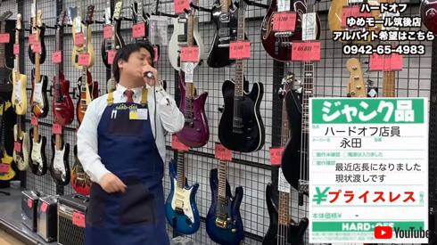 ハードオフ店員・永田さんが歌う様子