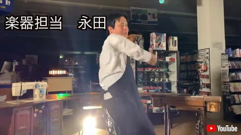ハードオフ店員・永田さんが踊る様子