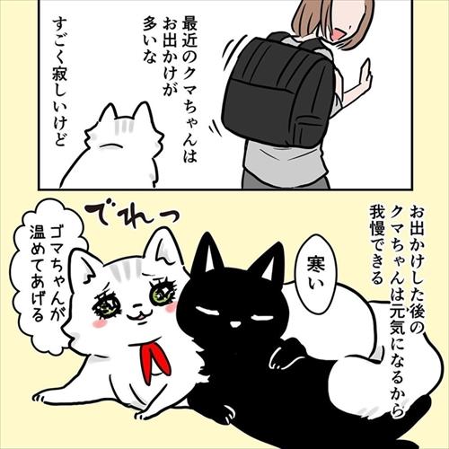 ゴマちゃん漫画