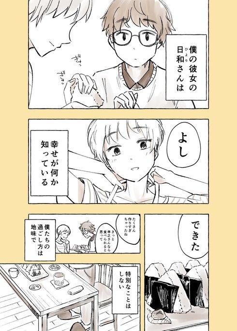 日和さんとのていねいな暮らし01