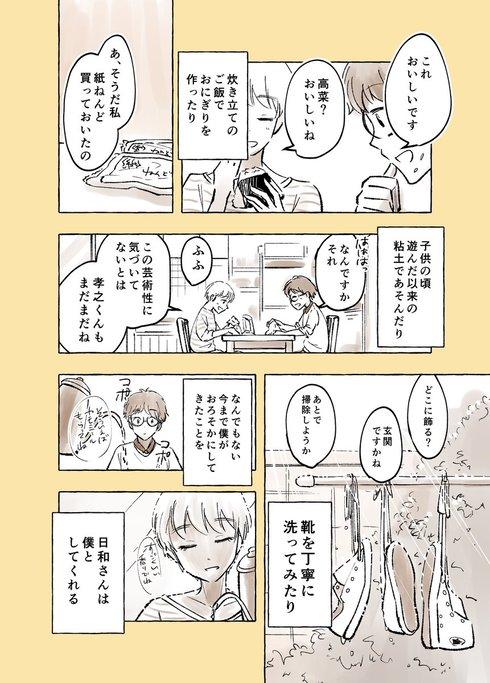 日和さんとのていねいな暮らし02
