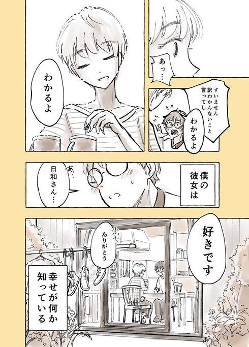 日和さんとのていねいな暮らし04