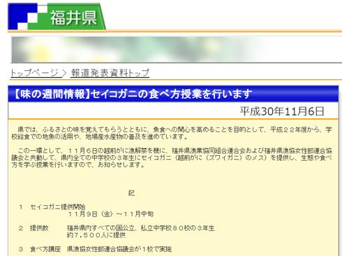 福井県ホームページのキャプチャ
