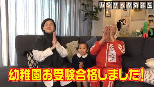 キングコング 梶原雄太 カジサック 幼稚園受験 せんちゃん